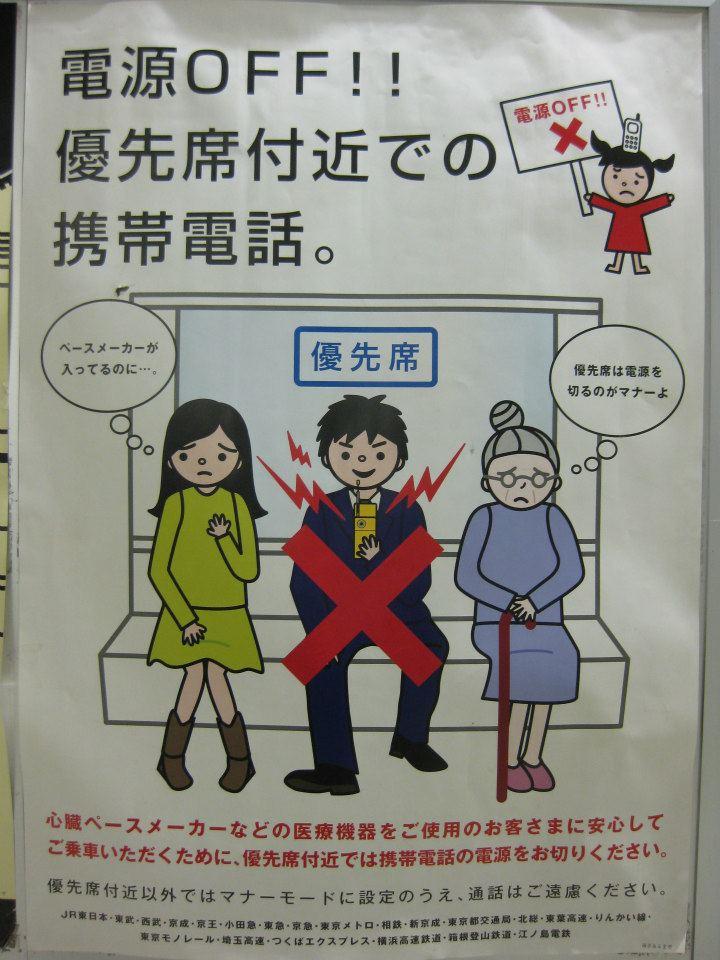 subway-tokyo